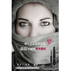 睫毛增长液、睫毛增长液怎么用、广州诺达生物(优质商家)图片