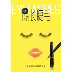 睫毛增长液、睫毛增长液怎么涂、广州诺达生物(优质商家)图片