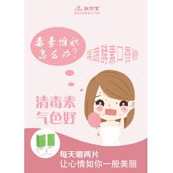 口香糖 广州诺达生物科技 酵素口香糖品牌