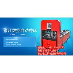 管材新型自动冲孔机报价,银江机械(在线咨询),新型自动冲孔机图片