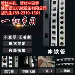 银江机械(图)|金属管自动冲圆机厂家|江苏自动冲圆机厂家图片