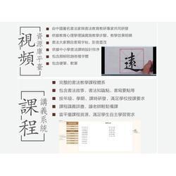 书法,智云数字书法教学教室,华文众合(优质商家)图片