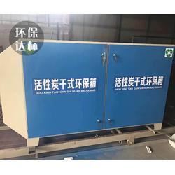 噴漆房活性炭環保箱干式定做-馳騰環保(推薦商家)圖片