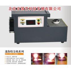 熔金炉|京国艺科技|熔金炉费用图片