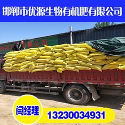 优源有机肥信誉保证(图)_发酵鸡粪有机肥厂家_保定鸡粪有机肥价格