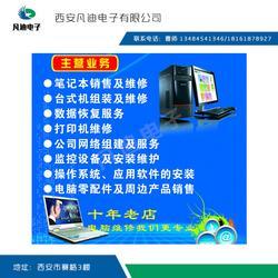 赛格电脑维修、凡迪电子综合布线、西安电脑维修图片