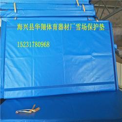 华翔体育生产厂家,运动场滑冰滑雪护垫报价图片