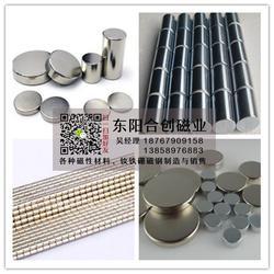 圆柱钕铁硼磁铁生产厂家-东阳合创磁业值得信赖-圆柱钕铁硼磁铁图片