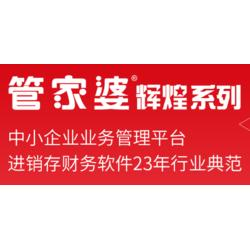 管家婆二次開發|蘇州管家婆軟件(在線咨詢)|蘇州管家婆圖片