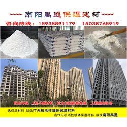 禹通保温建材多少钱-樊城YT无机活性墙体保温隔热材料图片