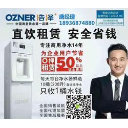 无锡净水机,南京浩深环保,无锡净水机多少钱图片