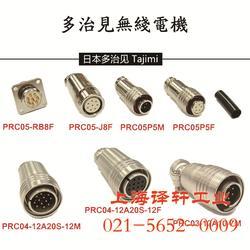 日本多治见TAJIMI连接器PRC04-23A20S-19F插头译轩工业代销现货图片