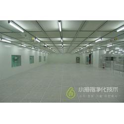 小拇指净化技术有限(多图)_天津实验室装修图片