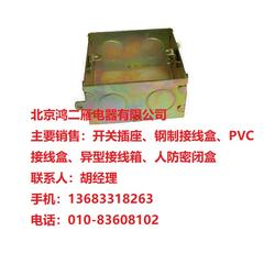 金属接线盒,接线盒,鸿雁电器图片