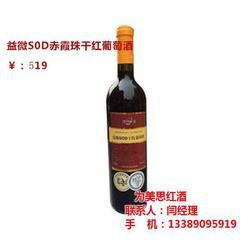 SOD养生红酒、宁波养生红酒、天津为美思图片
