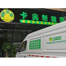 卡奥新能源(图) 大通电动汽车租赁公司 天河大通电动汽车图片