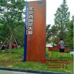福建生锈耐候钢板工厂「多图」图片
