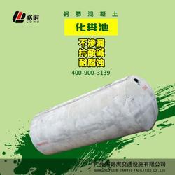 预制水泥化粪池-广州水泥化粪池-路虎交通(查看)图片
