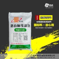 报价更低促销中-路虎交通(在线咨询)广州道路标线涂料图片
