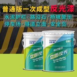隔离墩反光漆厂家直销-路虎交通-广州隔离墩反光漆厂家图片
