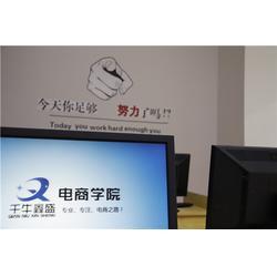 郑州淘宝培训 千牛鑫盛学院 淘宝培训的图片