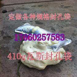 锐华生产350g马丽散封孔袋,定做封孔袋图片