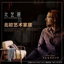 北欧家具品牌推荐,北艺居(在线咨询),上海北欧家具品牌图片