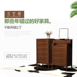 实木家具品牌 北艺居(在线咨询) 晋中家具品牌图片