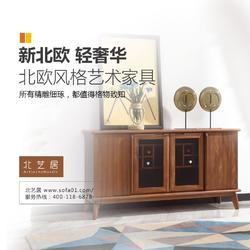 赣州实木家具_北艺居_北欧实木家具品牌图片