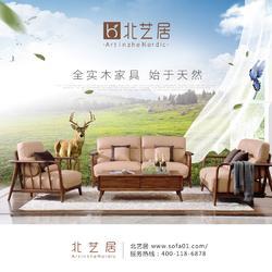 胡桃木实木家具|西藏实木家具|北艺居(查看)价格