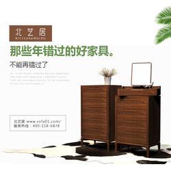 上海实木家具|实木家具加盟代理|北艺居(优质商家)图片