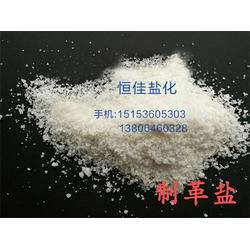 恒佳盐化(图)_制革盐销售_滨州制革盐图片