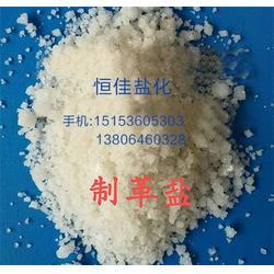 遵义制革盐|恒佳盐化|制革盐报价图片
