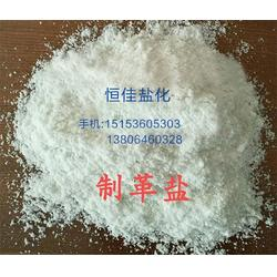 制革盐报价,恒佳盐化,六盘水制革盐图片