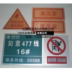 供应标示标牌生产厂家 标示标牌加工图片