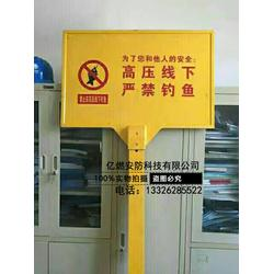 供应警示牌生产厂家 标志牌加工 警示牌特点图片