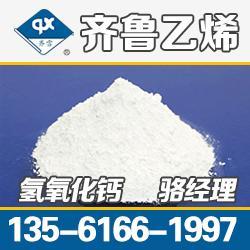 四川氢氧化钙厂家,遂宁氢氧化钙,齐鲁乙烯图片