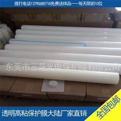 河源pe保护膜,pe 保护膜,三芝光电保护膜(优质商家)图片