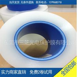 三芝光电质量稳定(图),超高粘PE保护膜,PE保护膜图片