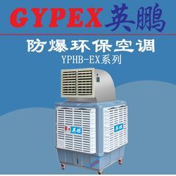 东丽化工厂防爆环保空调图片