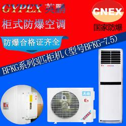 侯马防爆柜式空调,电池储蓄房防爆柜式空调3匹图片