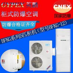 霸州柜式防爆空调5匹,化工厂防爆柜式空调图片