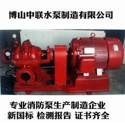 消防水泵_CCCF认证消防水泵_博山中联水泵(优质商家)图片