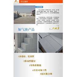 加气砼砌块有实力,山东省华文建材公司,江苏加气砼砌块图片