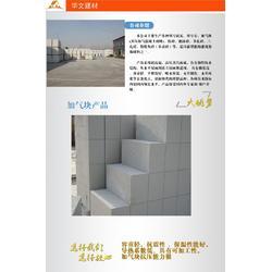 连云港蒸压加气粉煤灰砌块 东营市华文公司