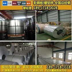 上海宝钢亮橙124彩钢板 总代理 上海宝钢亮橙124彩钢板 图片