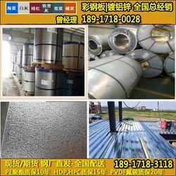 宝钢耐酸碱彩钢瓦 钢厂代理 宝钢耐酸碱彩钢瓦 图片