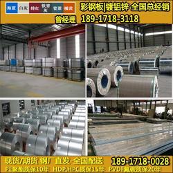 新疆宝钢彩涂板 钢厂代理 新疆宝钢彩涂板 图片