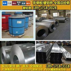 上海宝钢Z275彩钢卷  上海宝钢Z275彩钢卷 图片
