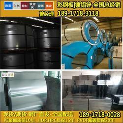 宝钢Z180克彩钢瓦 钢厂代理 宝钢Z180克彩钢瓦 图片